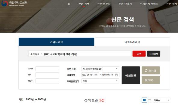 한국전쟁 이전 발간 신문 '인터넷'에서 본다