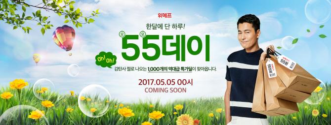 위메프, 5월 황금연휴 '파격 할인' 행사