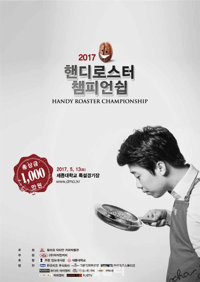 제2회 세계 핸드로스터 챔피언십 대회 13일 개최