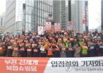 文정부의 정책적 '모순'…부천 신세계發 공포확산