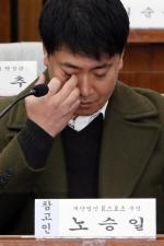 """안민석 """"이재용 구속 이끈 노승일 부장을 도와주세요"""""""