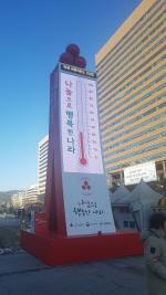 최순실·이영학 사건에 직격탄…얼어붙은 '사랑의 온도탑'