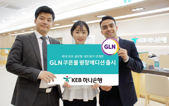 KEB하나銀, 국내 최초 '글로벌 네트워크 쿠폰몰' 오픈