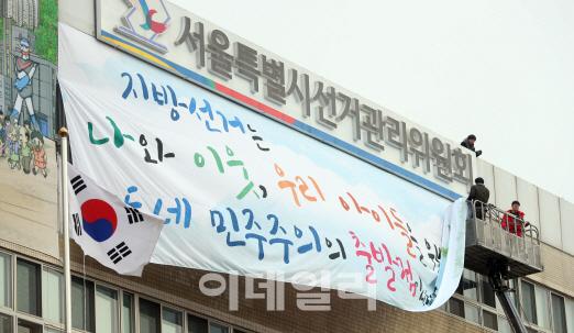 [無투표 당선] ②구의원 나눠먹는 서울시당..민심보다 '당심'