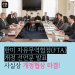 [세모뉴스] 개정된 한미 FTA… 뭐가 달라졌을까?