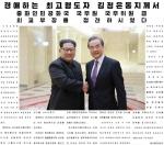 """北매체 """"김정은, 中왕이 접견…깊이있는 의견 교환"""""""