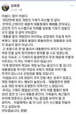 """김재경 """"대통령안의 원맨쇼로 개헌 무대 조명등 꺼져가"""""""