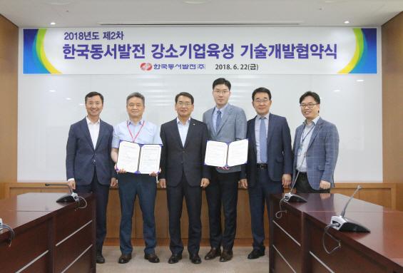 동서발전, 해강AP·대홍전기와 '글로벌 강소기업 기술개발 협약'