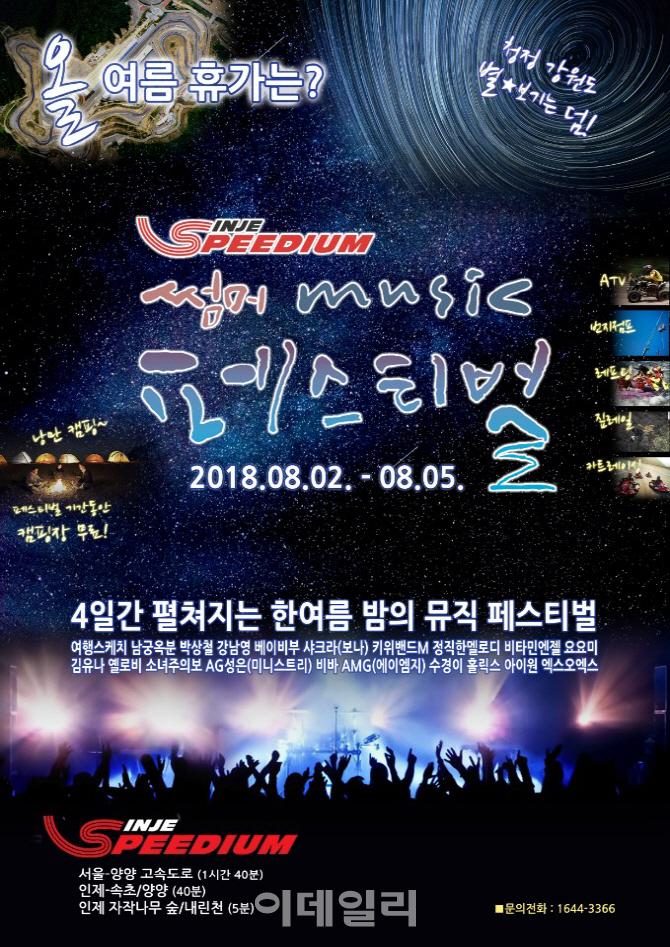 '음악+캠핑' 인제스피디움 서머 뮤직 페스티벌, 내달 2일 개막