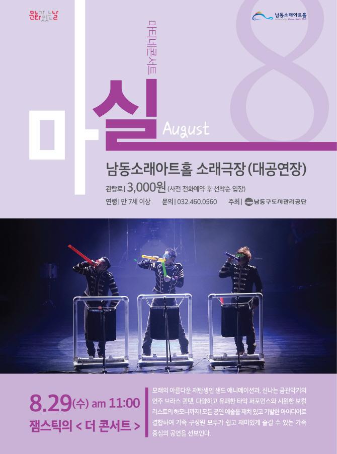 인천 남동소래아트홀 29일 '잼스틱' 퍼포먼스 공연