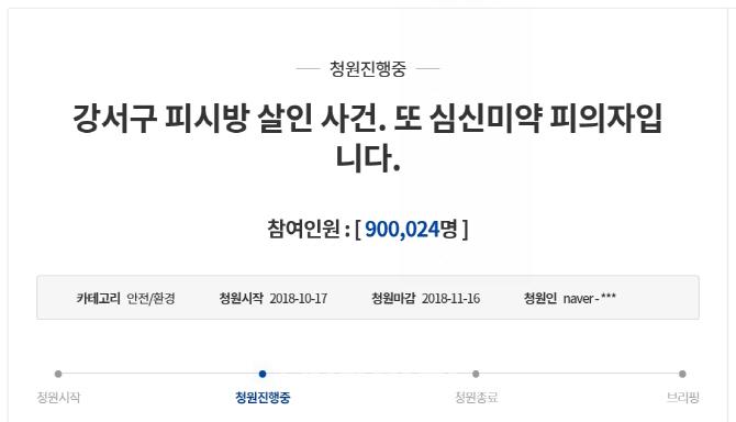 'PC방 살인' 김성수 엄벌 청원 90만 돌파…'국민감정 폭발'