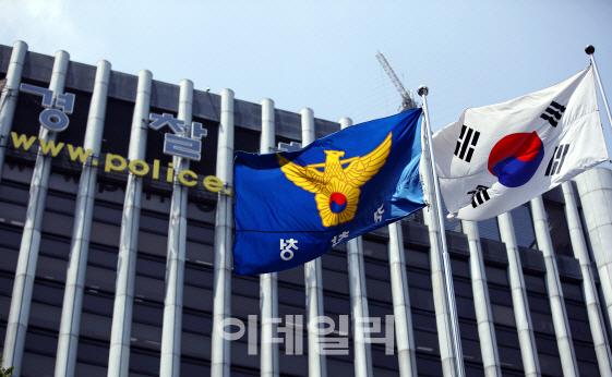 경찰청·홍익표 의원실 '성폭력·가상화폐·디지털포렌식' 사이버안전 학술세미나 개최