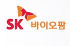SK 독자개발 신약, 국내 최초 美판매허가 신청(1보)