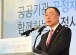 """홍남기, 신재민 전 사무관 논란에 """"내부 소통 강화 계기 삼아야"""""""
