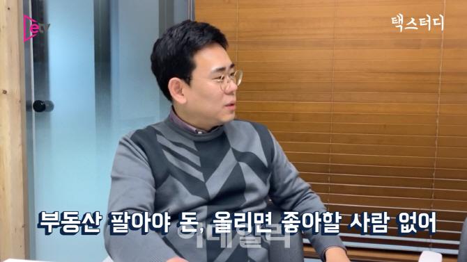 세무사가 말하는 2019 부동산 세금, 보유세 인상은 당연? (영상)