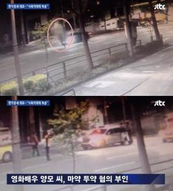 '찻길 활보' 영화배우 양모씨, 마약 음성 판정