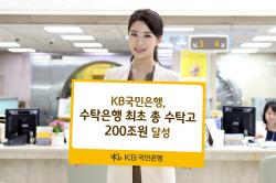 """국민銀, 총 수탁고 200兆 달성..""""수탁은행 중 최초"""""""