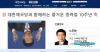 """'盧 대통령 비하 파문' 대한애국당, """"우리도 피해자"""""""