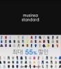 '무신사tv', 무신사 스탠다드 최대 55% 감사세일 품목 공개