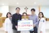 국제성모병원, 저소득층 의료비 지원 '따뜻한 이웃 사랑' 실천
