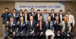 코스닥協·한국IR협의회, 코스닥 신규상장법인 CEO간담회 개최