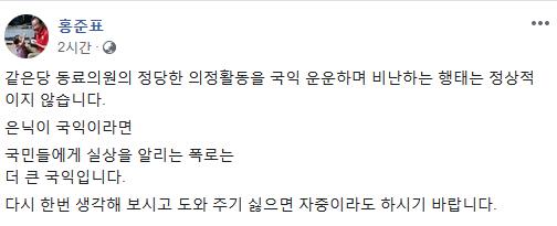 홍준표 '통화유출' 강효상 옹호한 이유