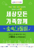 '세상모든가족함께 숲속나들이' 26일 서울숲에서 개최