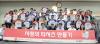 롯데정보통신 임직원 봉사단, 다문화가정 아이들 위한 봉사·기부