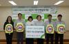 현대위아, 어린이 '가방 안전 덮개' 1만2000개 기부