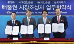 기업銀, 산은·KRX·환경부와 '온실가스 배출권 시장조성자' MOU