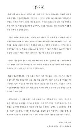 """'성희롱 의혹' 서울교대 남학생들 """"징계 취소해달라"""""""