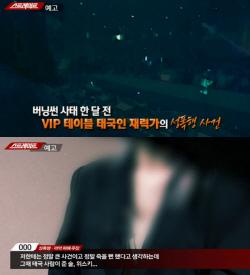 """YG 양현석 대표, 성접대 의혹 제기…""""초대된 여성만 25명"""""""