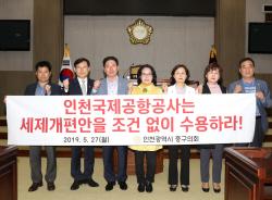 분리과세 제외로 세금폭탄 맞는 인천공항…관할 중구와 여론전