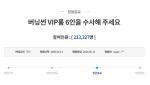 靑, '버닝썬 VIP룸 수사' 국민청원 답변연기…'카풀반대' 청원 이어 두번째