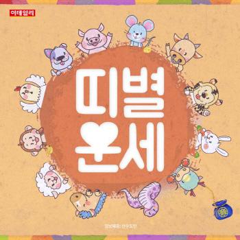 [카드뉴스]2019년 6월 넷째 주 '띠별 운세'