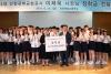 고 이채욱 전 인천공항 사장, 인천하늘고에 장학금 기탁