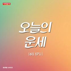 [카드뉴스]지적 리듬 최상…''오늘의 운세''