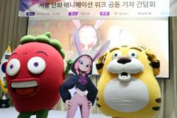 [포토]디지털 연예인 아뽀키(APOKI), 'SICAF2019' 홍보대사 위촉