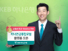KEB하나은행, 금융권 첫 연금고객 전용 플랫폼 오픈