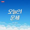 [카드뉴스]질투는 절대금물…'오늘의 운세'