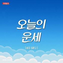 [카드뉴스]질투는 절대금물…''오늘의 운세''
