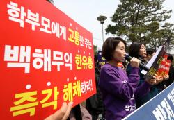 국회 파행에 유치원 3법 `흔들`…학부모단체 이달말 총궐기