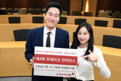 유진투자선물, 22일 제4회 트레이딩 컨퍼런스 개최