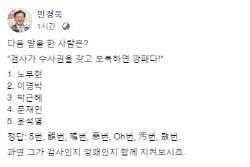 """""""윤석열 검사인지 깡패인지 보자""""..민경욱, 7개의 '오번'"""