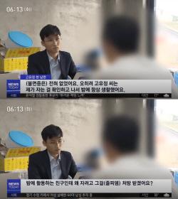 고유정 사건 핵심증거 '졸피뎀', 경찰 아닌 현 남편이 찾았다.