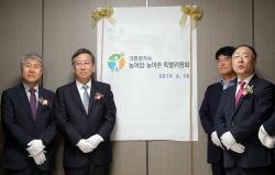 [포토]농어업·농어촌 특별위원회, 현판식 개최