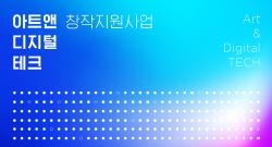 5G 기술-예술 접목…예술위 '아트앤디지털테크' 추진