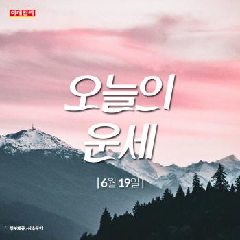 [카드뉴스]당황 속에 행운…''오늘의 운세''