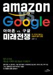 [200자 책꽂이] 아마존 vs 구글 미래전쟁 외
