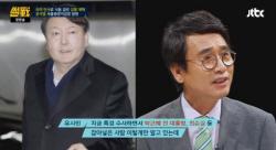 """""""충실해 vs 시야 좁아""""..유시민·전원책 윤석열 평가 재조명"""